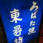 東尋坊 - (外観)看板①