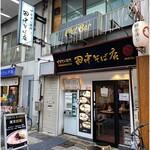 田中そば店  - 外観。