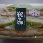 鞍馬サンド - 2009/2月:ある日のランチ「エビグラタン」(310円の値札付き)