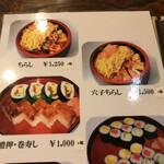 Sushizen - メニュー
