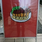 長崎トルコライス食堂 - 看板 分かりやすいポップ