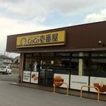 CoCo壱番屋 - 国道沿いだから迷わない。
