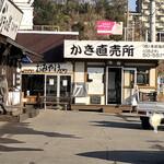かきの館 寺岩 -