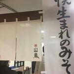 山嵐 - 暖簾