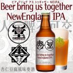 ビアブリングアストゥギャザー/伊勢角屋麦酒×N BEER /三重