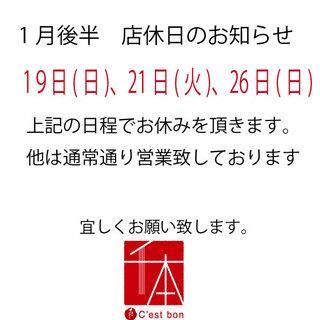 ☆1月前半の営業のお知らせ☆
