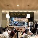 中国大明火鍋城 木の葉キッチン - 【外観】木の葉モールのフードコート内にあります。