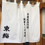 東鮨 新店 -