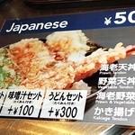 フードコロシアム - 天丼メニュー
