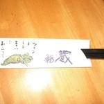 鮨蔵 - お箸入れ 素敵