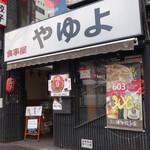 やゆよ・食事屋 - 西鉄・福岡(天神)駅のすぐ近くで、国体道路沿いの目立つ看板が目印!