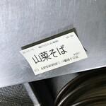 123631763 - 200115水 長野 JR長野駅新幹線ホーム そば店 チケット