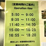 123631767 - 200115水 長野 JR長野駅新幹線ホーム そば店 営業時間