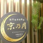 完全個室和食居酒屋 京乃月 -