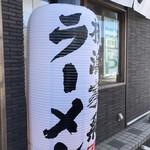横浜家系ラーメン 銀家 -