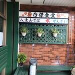 白保食堂 -