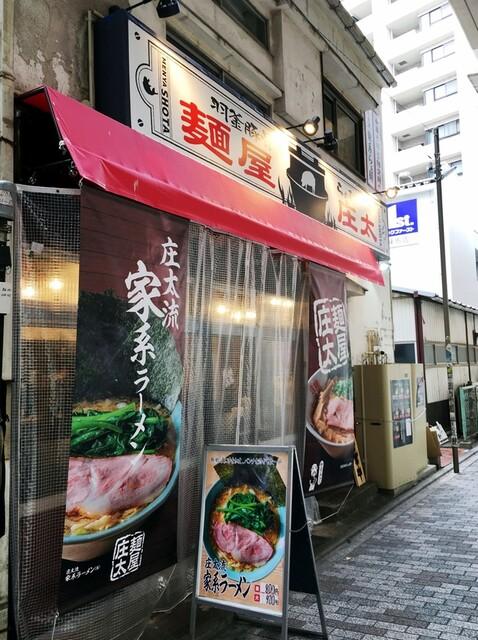 麺屋 庄太 練馬本店 - 練馬駅近くに線路沿いにあります。