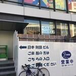 スワン カフェ&ベーカリー - 工事中の日本財団ビル