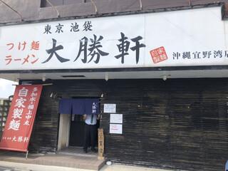 大勝軒 沖縄宜野湾店 - お店の外観