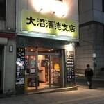 酒蔵大沼 - お店外観