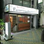 ペナンレストラン - Penang Restaurant外観