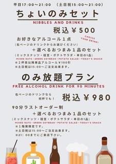 WILLER EXPRESS Cafe - ちょいのみセット・のみ放題プラン