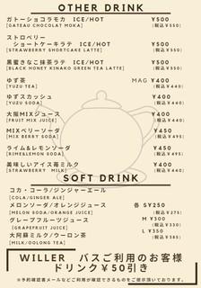 WILLER EXPRESS Cafe - ドリンクメニュー②