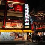 横浜大飯店 -