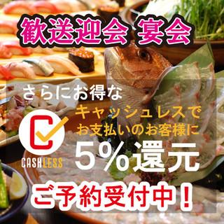 幹事様必見!5%還元★宴会コース★3500円/5000円