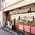 ホープ麺店 - 外観写真:外観