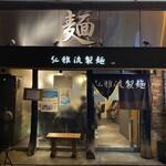 弘雅流製麺 - 外観