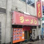 修ちゃんラーメン - 外観