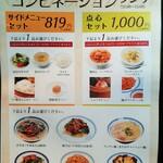 Koubemotomachibetsukambotanen - 麺料理やご飯物全6種類から1品と、選べるサイドは900円、選べる点心は1,100円