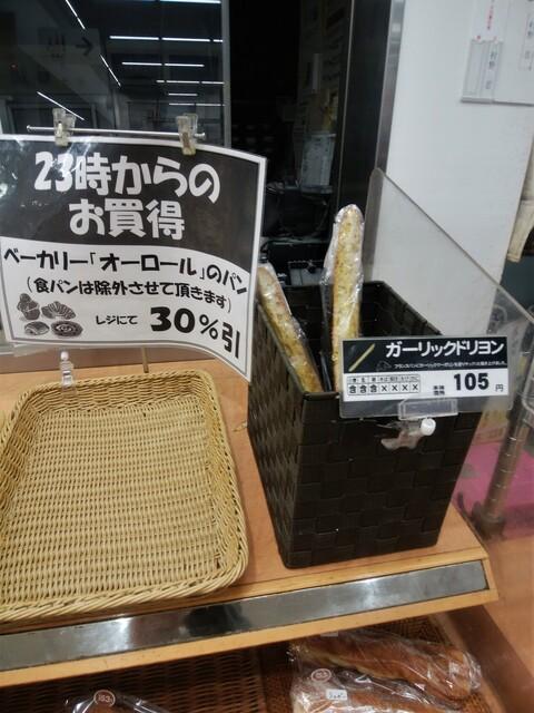 オーロール 中浦和店 - ガーリックリヨン(\105)