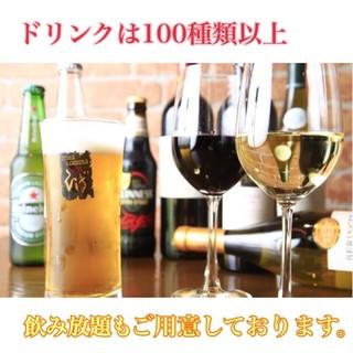 さまざまなジャンルのお酒がお客様の語らいをバックアップ
