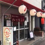明石玉子焼の店 ハーモニー -