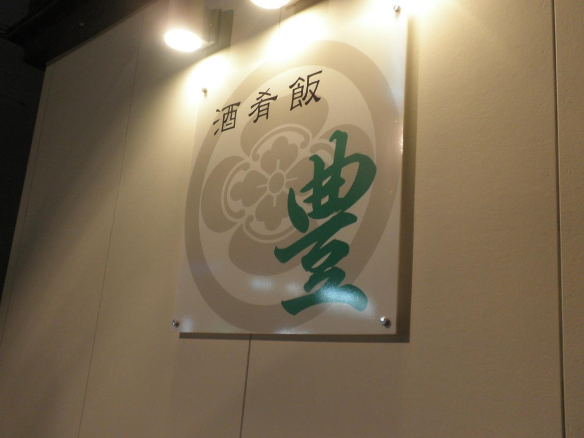 豊 駅前店