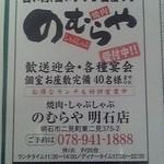 12371692 - 山陽電車の時刻表に掲載されていた広告