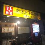 北澤倶楽部 -