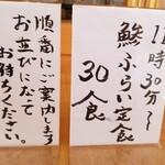 氏ノ木 - アジフライ定食は30食限定
