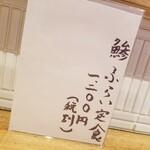 氏ノ木 - アジフライ定食1200円(税別)