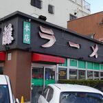 ラーメン 藤 - ラーメン藤本店京都,食彩品館.jp