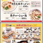 博多一口肉餃子 一ロ - 12月からメニュー変更^ ^♂️