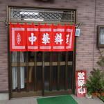 中華しば田 - 入口