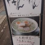 麺匠ぼんてん -