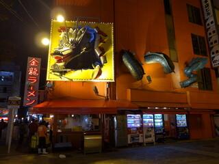 金龍ラーメン - 道頓堀商店街を彩る、金龍の立体看板! 大迫力であります