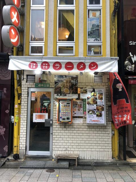 桂花ラーメン 新宿東口駅前店