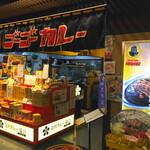 ゴーゴーカレー - ゴーゴーカレー 金沢駅総本山