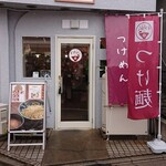 麺屋 わおん - 外観