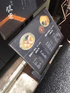 麺処 銀笹 - 外にあったメニュー